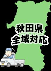 秋田県全域対応
